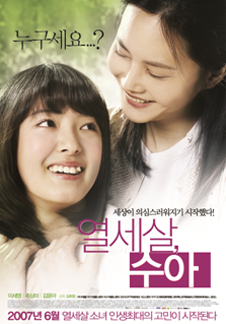 Thirteen-year-old, SooAh(2007)