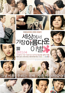 The Last Blossom(2011)