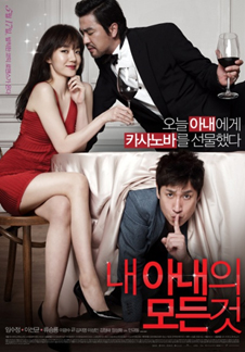 All About My Wife(2012)