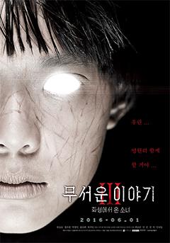 무서운 이야기 3 : 화성에서 온 소녀